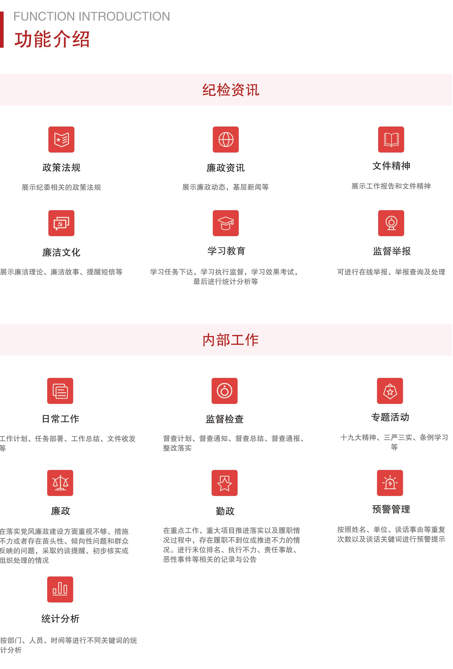 06智慧纪检_03.jpg